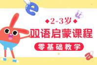 励步英语2-3岁双语启蒙课程